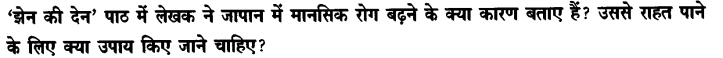 Chapter Wise Important Questions CBSE Class 10 Hindi B - पतझर में टूटी पत्तियाँ 32