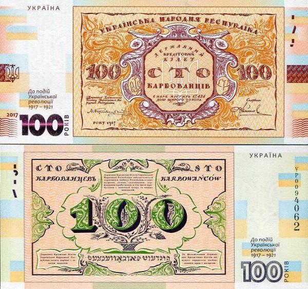 100 Karbovantsiv Ukrajina 2017, P129 pamätná
