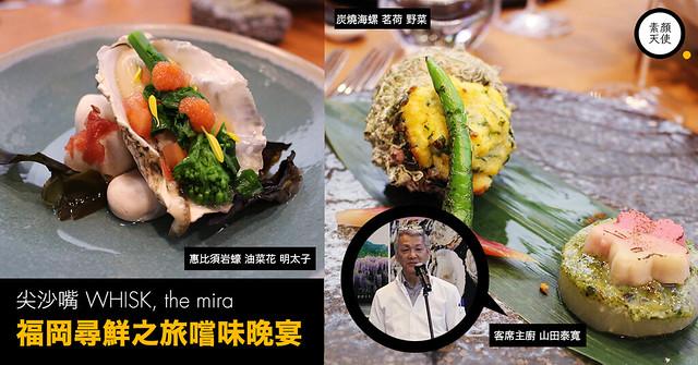 福岡尋鮮之旅嚐味晚宴 @ WHISK, the Mira