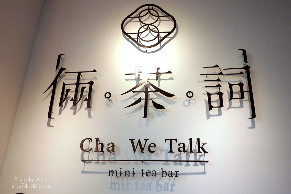 26865896518 07befa4040 b - 熱血採訪|倆茶詞-東海文青飲料店、藝文創新茶飲