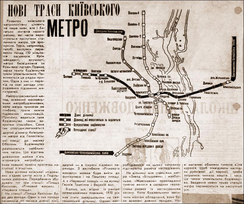 Старые проекты Киевского метро 6