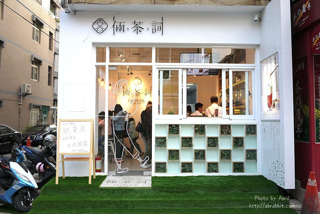 38926790030 9ff0a3e73c b - 熱血採訪|倆茶詞-東海文青飲料店、藝文創新茶飲