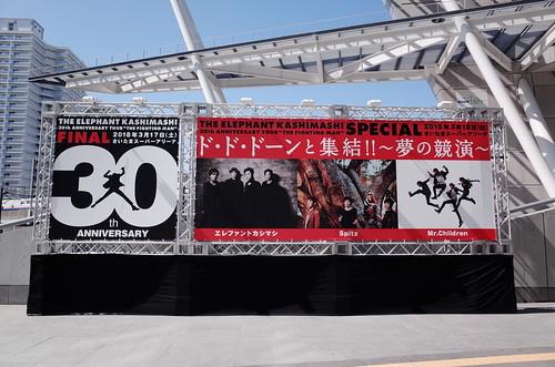 """エレファントカシマシ 30th ANNIVERSARY TOUR """"THE FIGHTING MAN"""" FINAL @さいたまスーパーアリーナ"""
