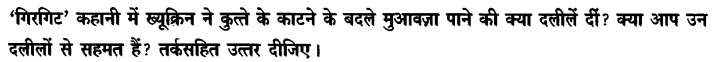 Chapter Wise Important Questions CBSE Class 10 Hindi B - गिरगिट 16