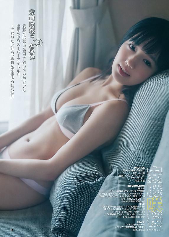 安藤咲桜05