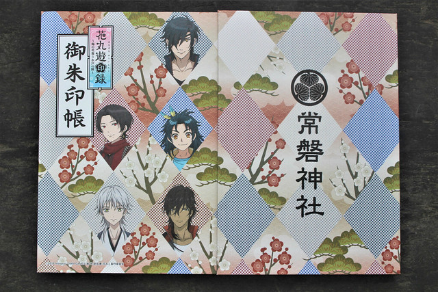 tokiwajinja-gosyuin03008