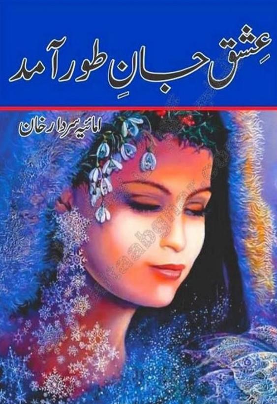 Ishq Janay Toor Aamad Famous Urdu Novel