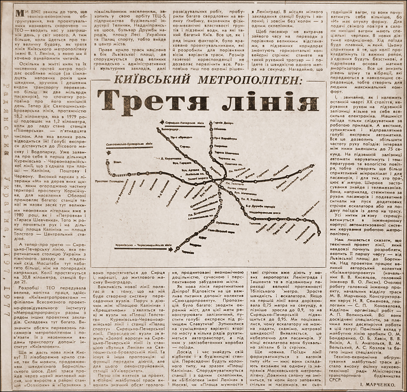 Старые проекты Киевского метро 9