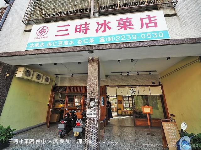 三時冰菓店 台中 大坑 美食 4