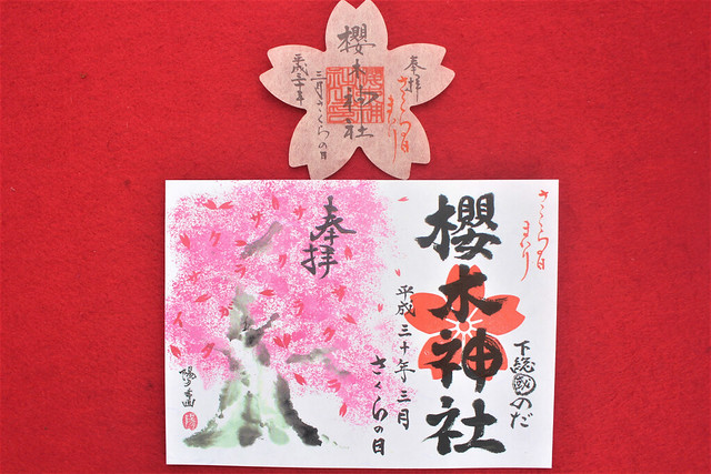 sakuragi-gosyuin03024