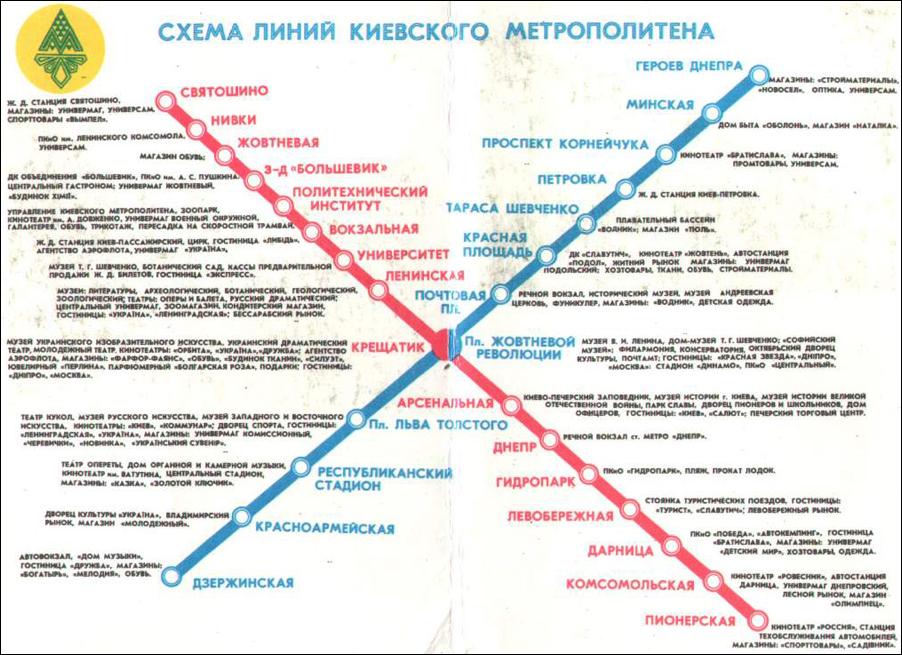 Старые проекты Киевского метро 12