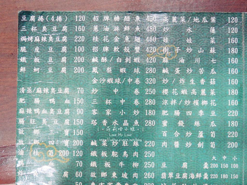深坑老街素食豆腐餐廳故鄉 (4)