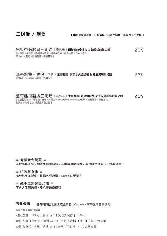 品萃menu_頁面_05