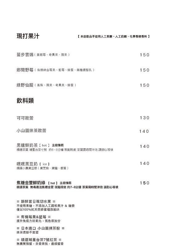 品萃menu_頁面_10