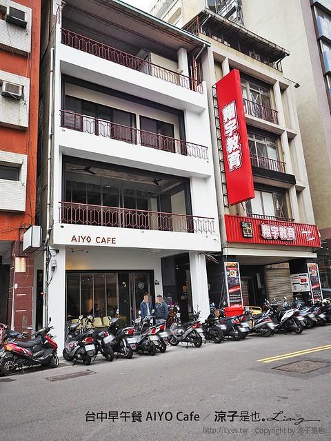 台中早午餐 AIYO Cafe 28