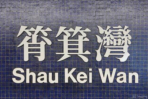 MTR Shau Kei Wan station