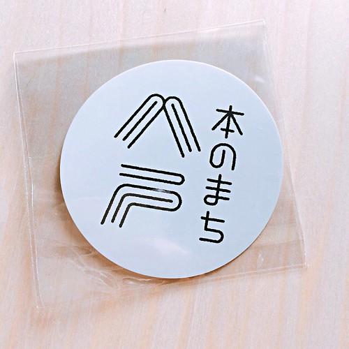 本のまちステッカー ¥100