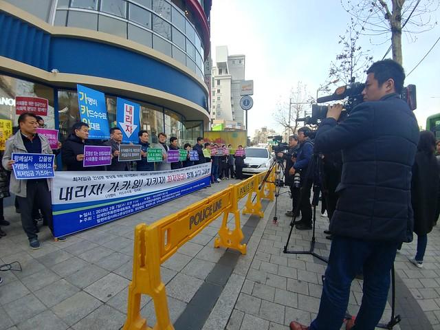 CC20180307_기자회견_최저임금분담위한대기업책임촉구공동캠페인 (2)