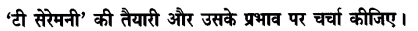 Chapter Wise Important Questions CBSE Class 10 Hindi B - पतझर में टूटी पत्तियाँ 4
