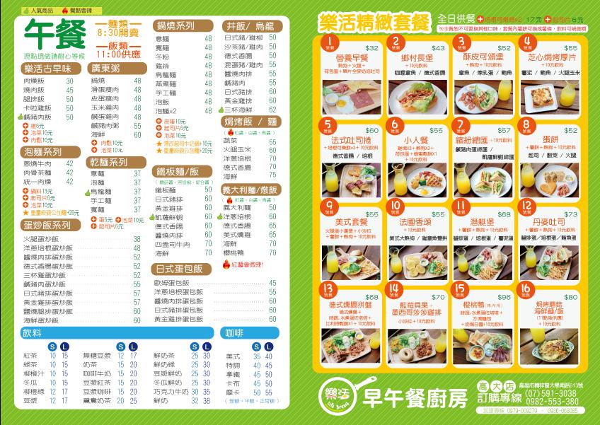 樂活早午餐廚房菜單-1