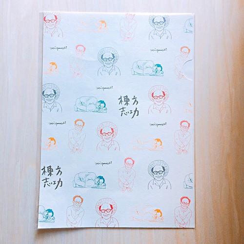 和紙ファイル ¥378