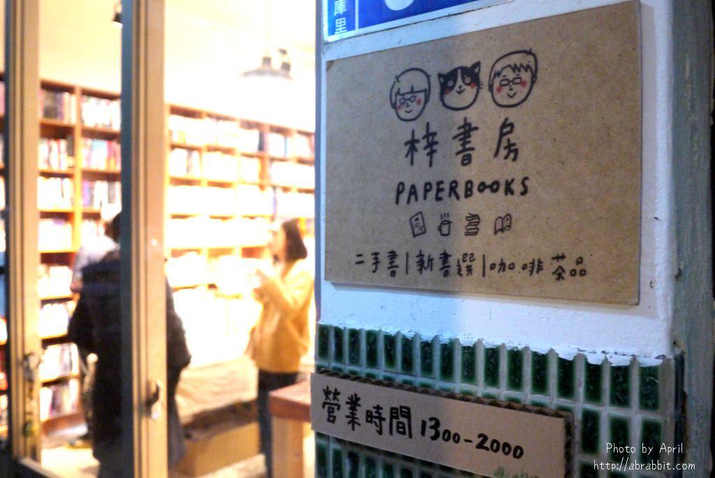 台中獨立書店|梓書房-二手書、咖啡,和貓咪一起看書吧!