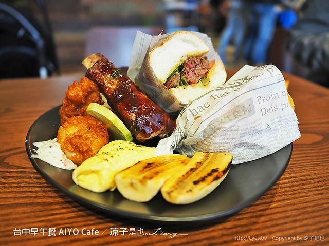 台中早午餐 AIYO Cafe 9