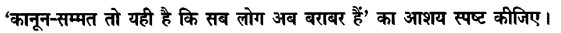 Chapter Wise Important Questions CBSE Class 10 Hindi B - गिरगिट 25