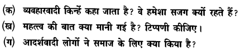 Chapter Wise Important Questions CBSE Class 10 Hindi B - पतझर में टूटी पत्तियाँ 6a