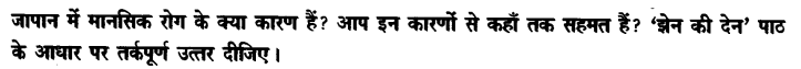 Chapter Wise Important Questions CBSE Class 10 Hindi B - पतझर में टूटी पत्तियाँ 15