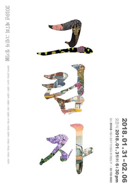 2016~2017아카데미느티나무연혁