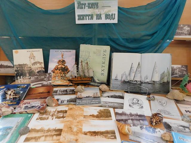 Віртуальна екскурсія миколаївським яхт-клубом 1