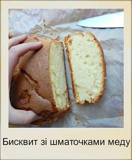 Медовый бисквит с каплями мёда, пошаговый фоторецепт | HoroshoGromko.ru