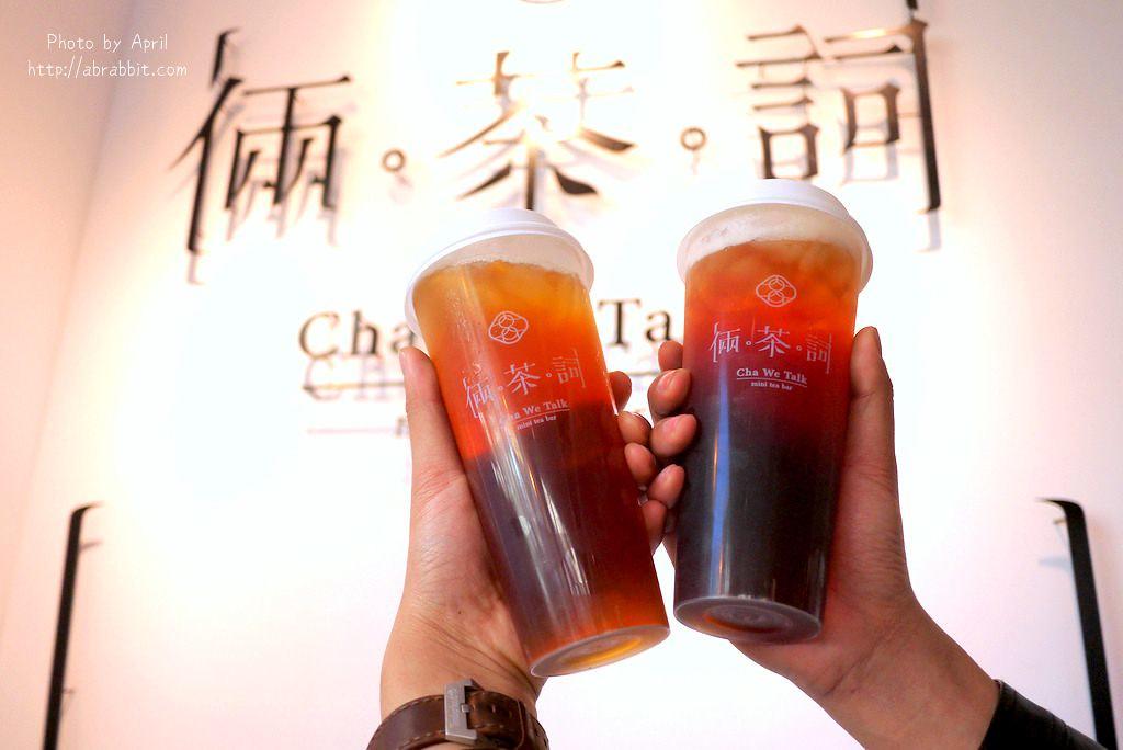 38926790330 3030ed3a37 b - 熱血採訪|倆茶詞-東海文青飲料店、藝文創新茶飲