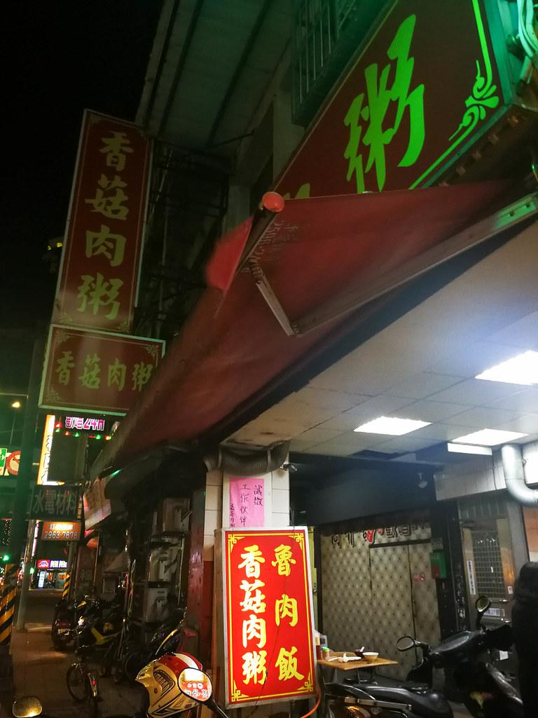 板橋中山路無名肉粥 (16)