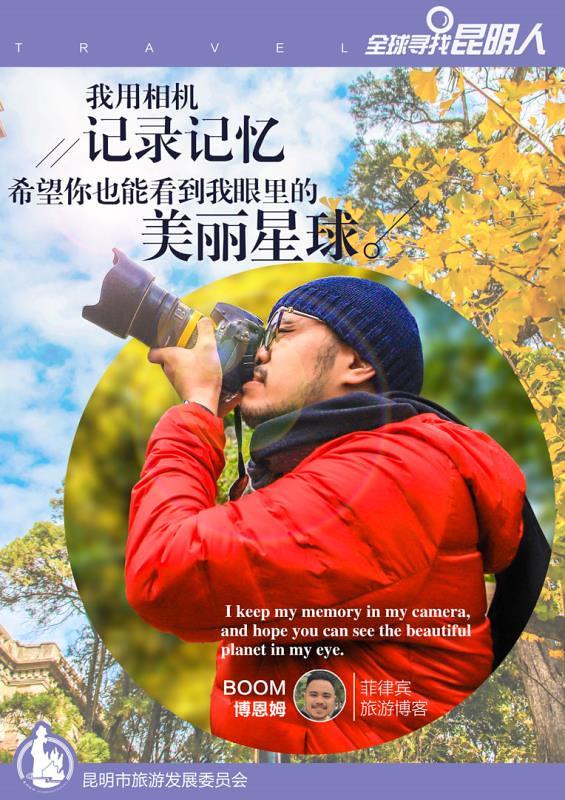 visitkunming2018_boom