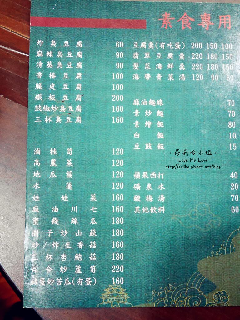 深坑老街素食豆腐餐廳故鄉菜單價位