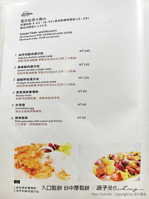 入口鬆餅 台中厚鬆餅 8