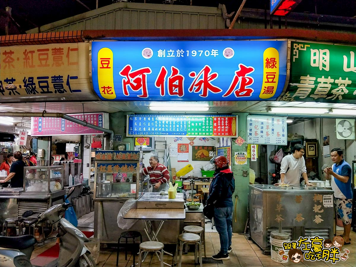阿伯冰店(鳳山中華夜市美食)
