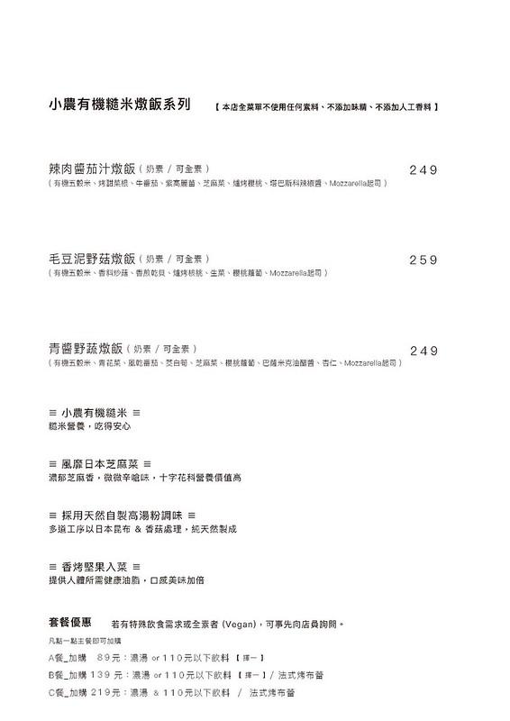 品萃menu_頁面_07