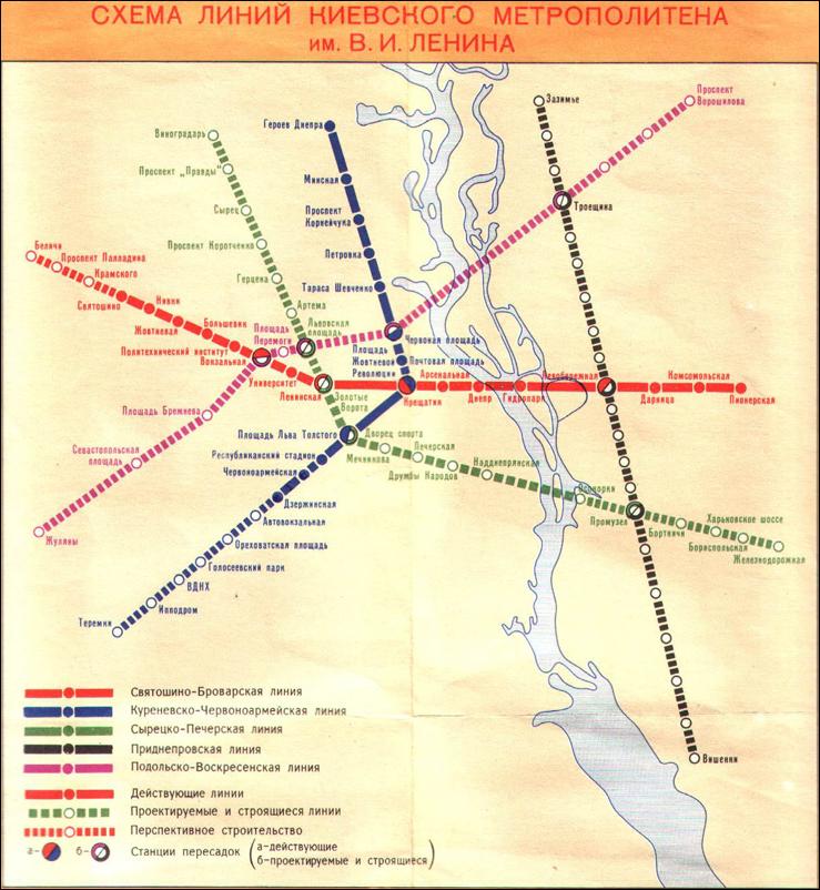 Старые проекты Киевского метро 10