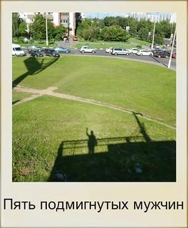 История про пять подмигнутых мужчин | HoroshoGromko.ru