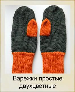 Двухцветные варежки спицами, бесплатное описание | HoroshoGromko.ru