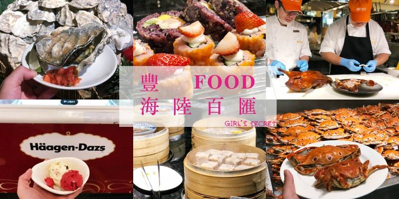 台北吃到飽推薦|大直美食。豐 FOOD 海陸百匯