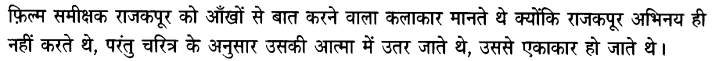 Chapter Wise Important Questions CBSE Class 10 Hindi B - तीसरी कसम के शिल्पकार शैलेंद्र 17a