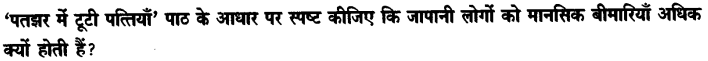 Chapter Wise Important Questions CBSE Class 10 Hindi B - पतझर में टूटी पत्तियाँ 44