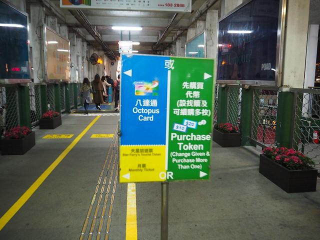 P2086002 香港スターフェリー( Star Ferry Pier/天星碼頭):チムサーチョイ(尖沙咀) 乗り方 ひめごと 香港 hongkong