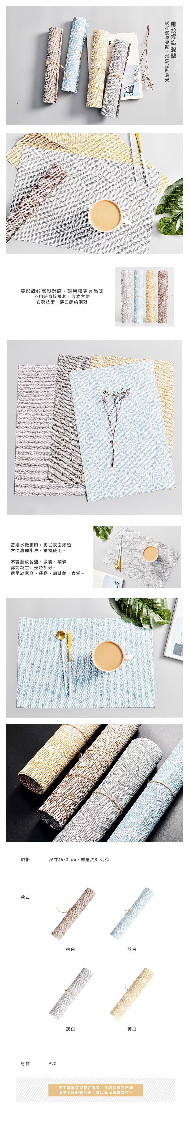 雕紋編織餐墊