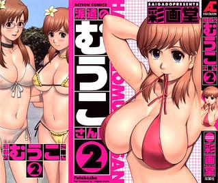 Haken no Muuko-san 2 สาวน้อยฮาเคนมูโกะซัง เล่ม 2 Ch.11-15