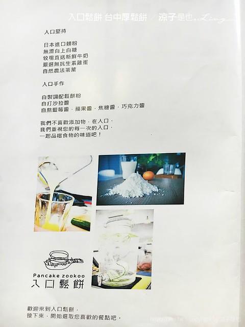入口鬆餅 台中厚鬆餅 2